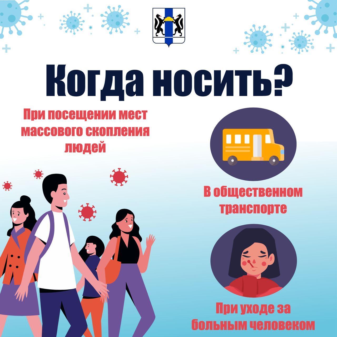 фото Масочный режим в Новосибирске в пяти картинках 3
