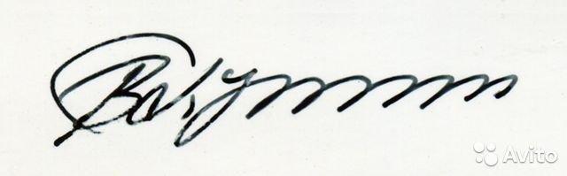 фото «Для истинных ценителей истории»: новосибирец продаёт автограф Путина за миллион рублей 2