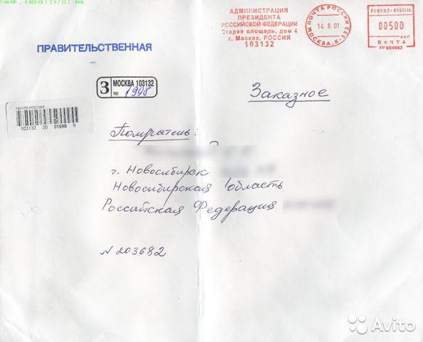 фото «Для истинных ценителей истории»: новосибирец продаёт автограф Путина за миллион рублей 3
