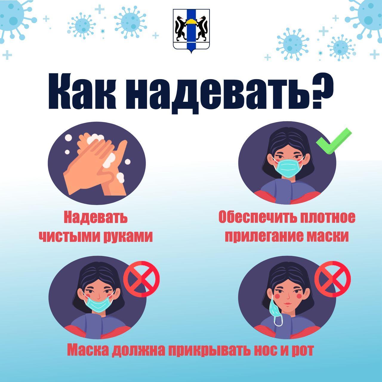 фото Масочный режим в Новосибирске в пяти картинках 5