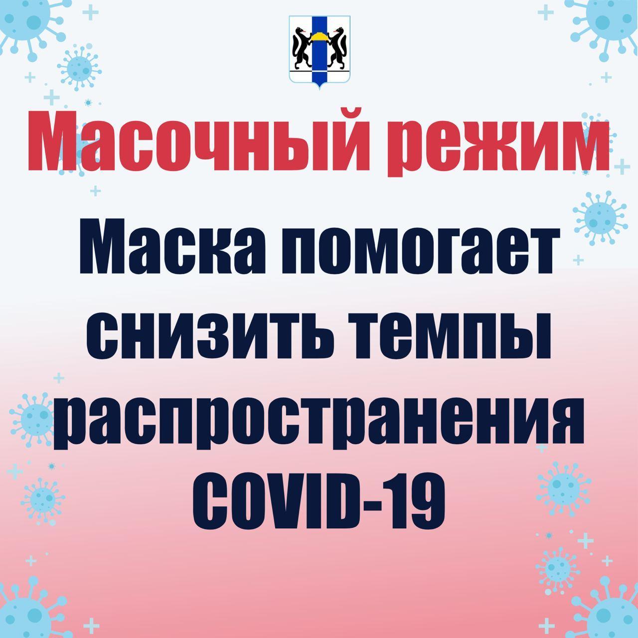 фото Масочный режим в Новосибирске в пяти картинках 2
