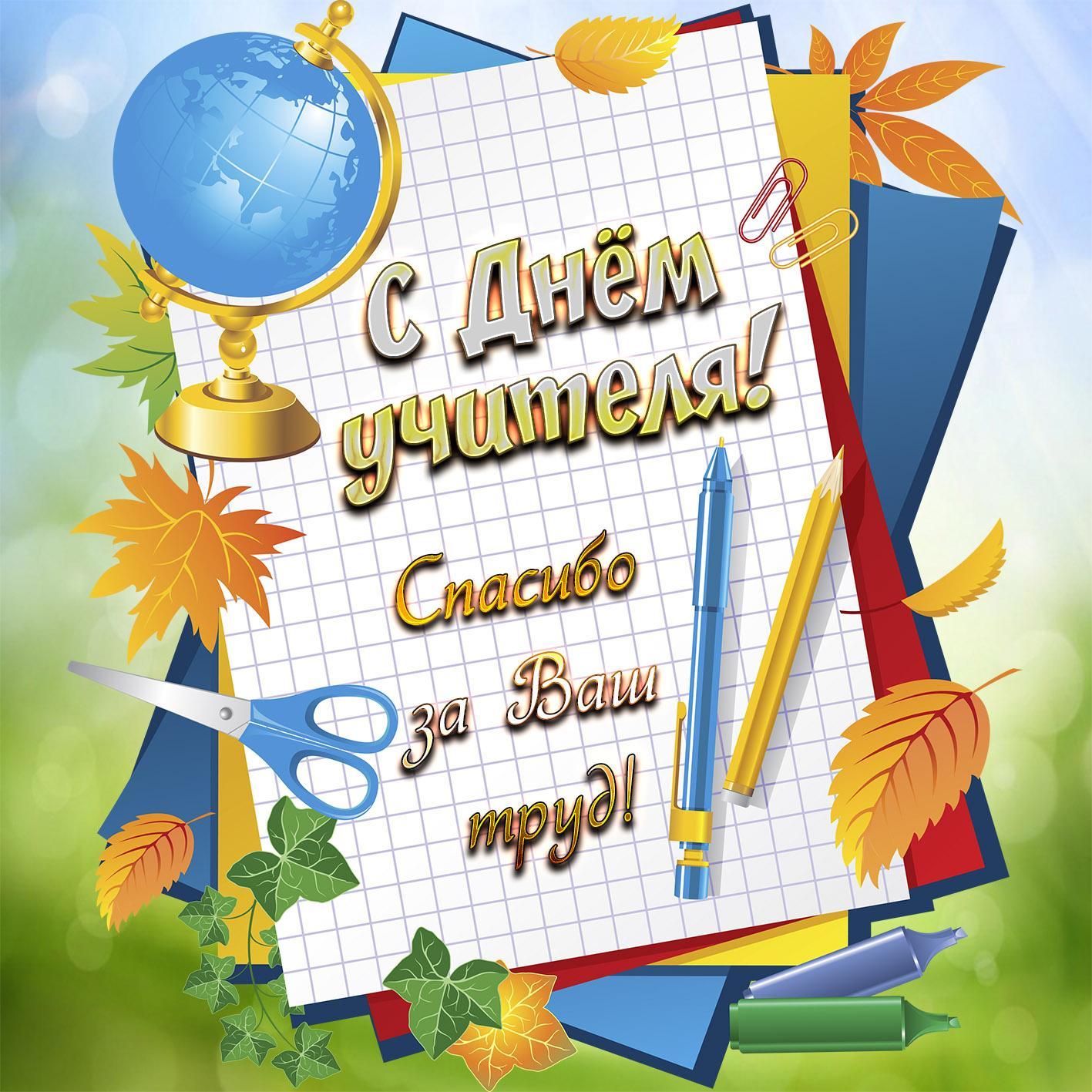 Фото Красивые открытки ко Дню учителя 5 октября – оригинальные поздравления для ватсап и вайбер 5