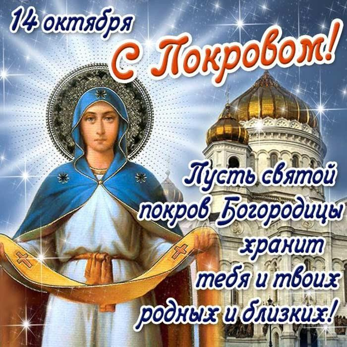 Фото Открытки на Покров день: красивые поздравления с Покровом Пресвятой Богородицы 14 октября 2021 года 10