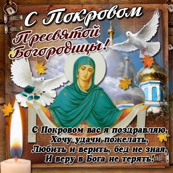 Фото Открытки на Покров день: красивые поздравления с Покровом Пресвятой Богородицы 14 октября 2021 года 9