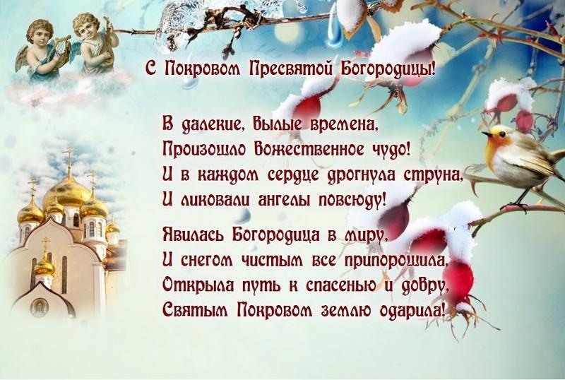 Фото Покров Пресвятой Богородицы – 2021: красивые открытки и поздравления на 14 октября 7