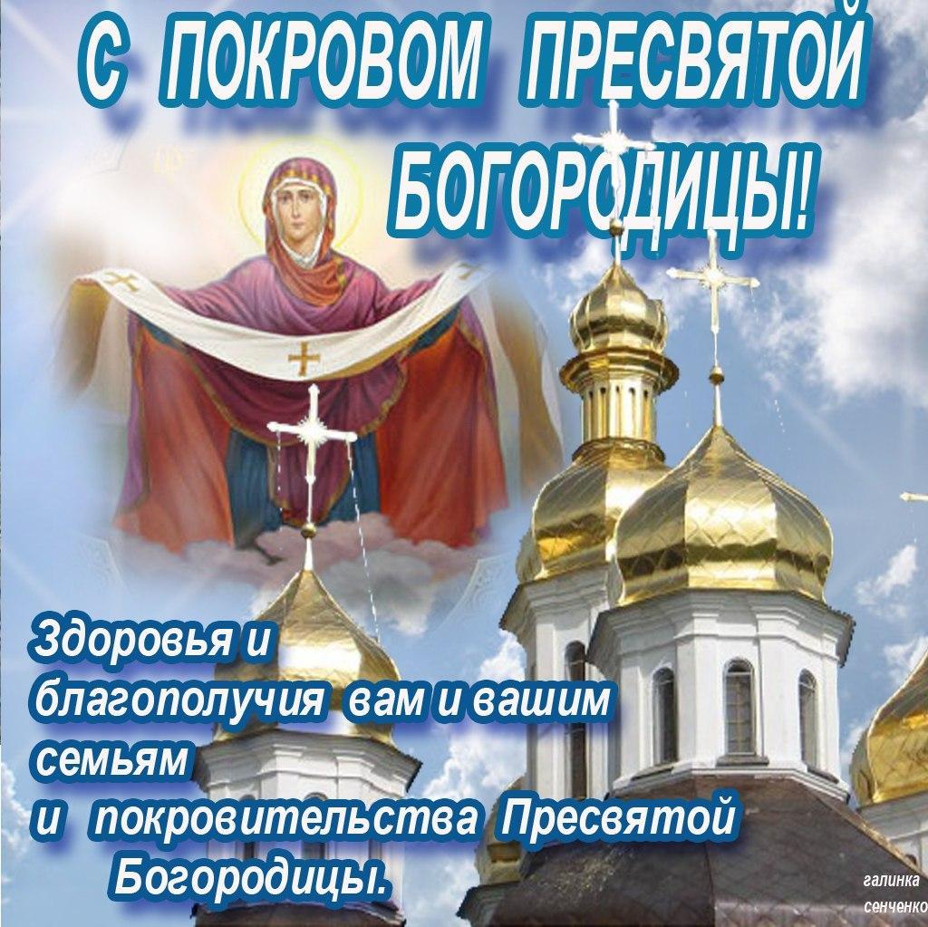 Фото Открытки на Покров день: красивые поздравления с Покровом Пресвятой Богородицы 14 октября 2021 года 7