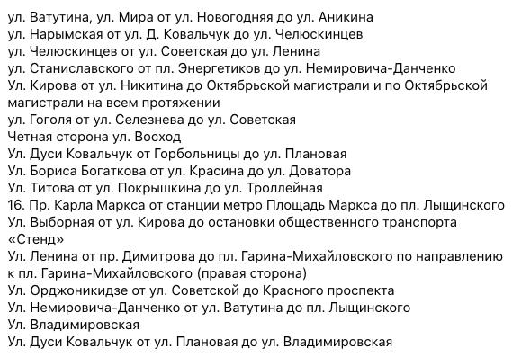 Фото Опубликован список улиц, с которых уберут парковки в Новосибирске 2