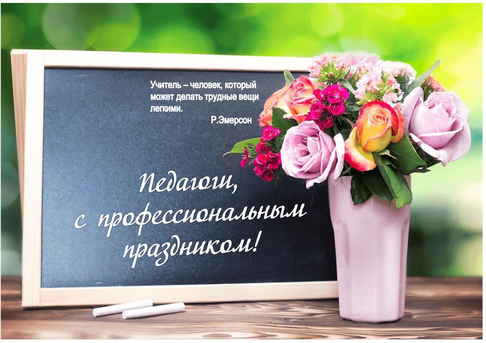 Фото Красивые открытки ко Дню учителя 5 октября – оригинальные поздравления для ватсап и вайбер 3