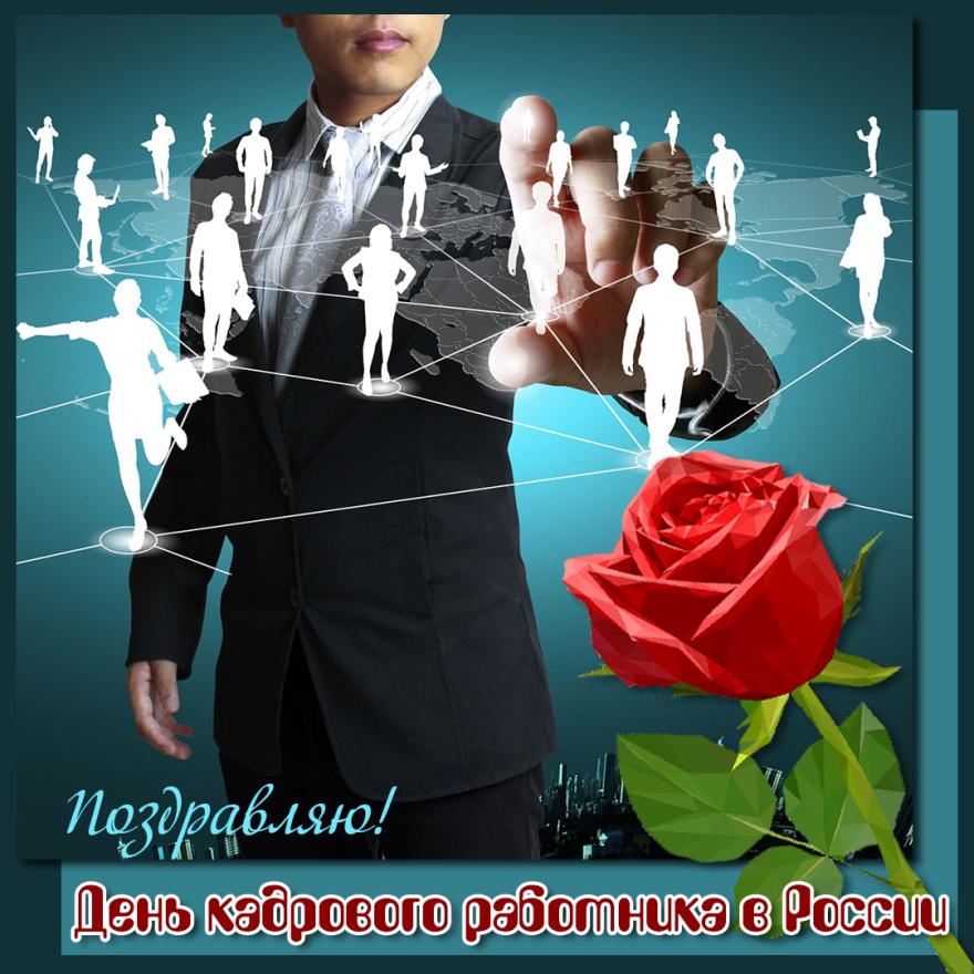 Фото День кадровика – 2021: прикольные открытки и поздравления к 12 октября 5