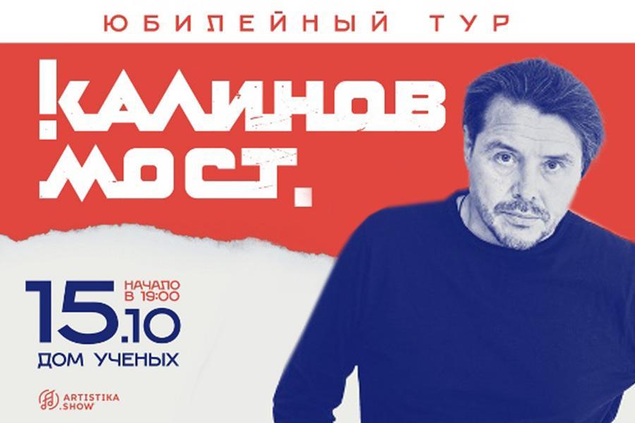 Фото Новосибирск: афиша на 15, 16 и 17 октября – святыни старообрядчества, долгожданный джазовый фестиваль и юбилей легендарной рок-группы 3