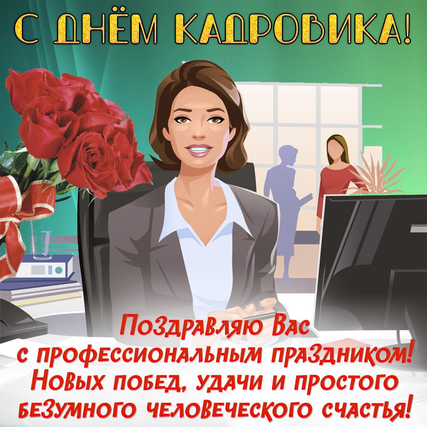 Фото День кадровика – 2021: прикольные открытки и поздравления к 12 октября 4