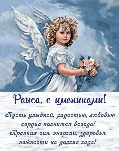 Фото Именины у Раисы 6 октября: открытки и поздравления с днём ангела 4