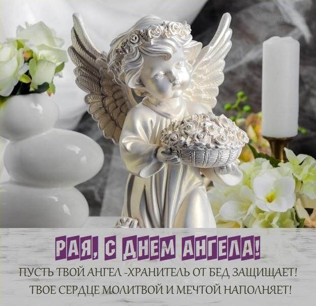Фото Именины у Раисы 6 октября: открытки и поздравления с днём ангела 3