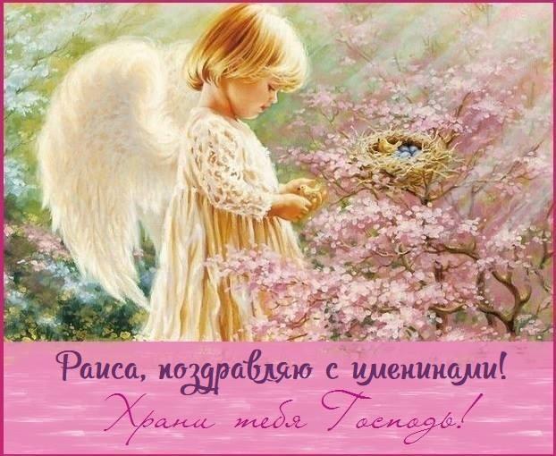 Фото Именины у Раисы 6 октября: открытки и поздравления с днём ангела 6