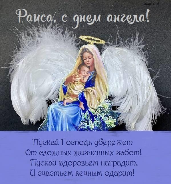 Фото Именины у Раисы 6 октября: открытки и поздравления с днём ангела 7