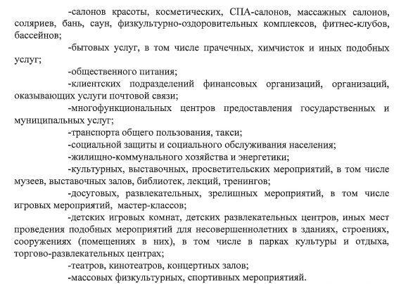 Фото В Новосибирске работники банков и сферы услуг чаще всего заражаются COVID-19 3