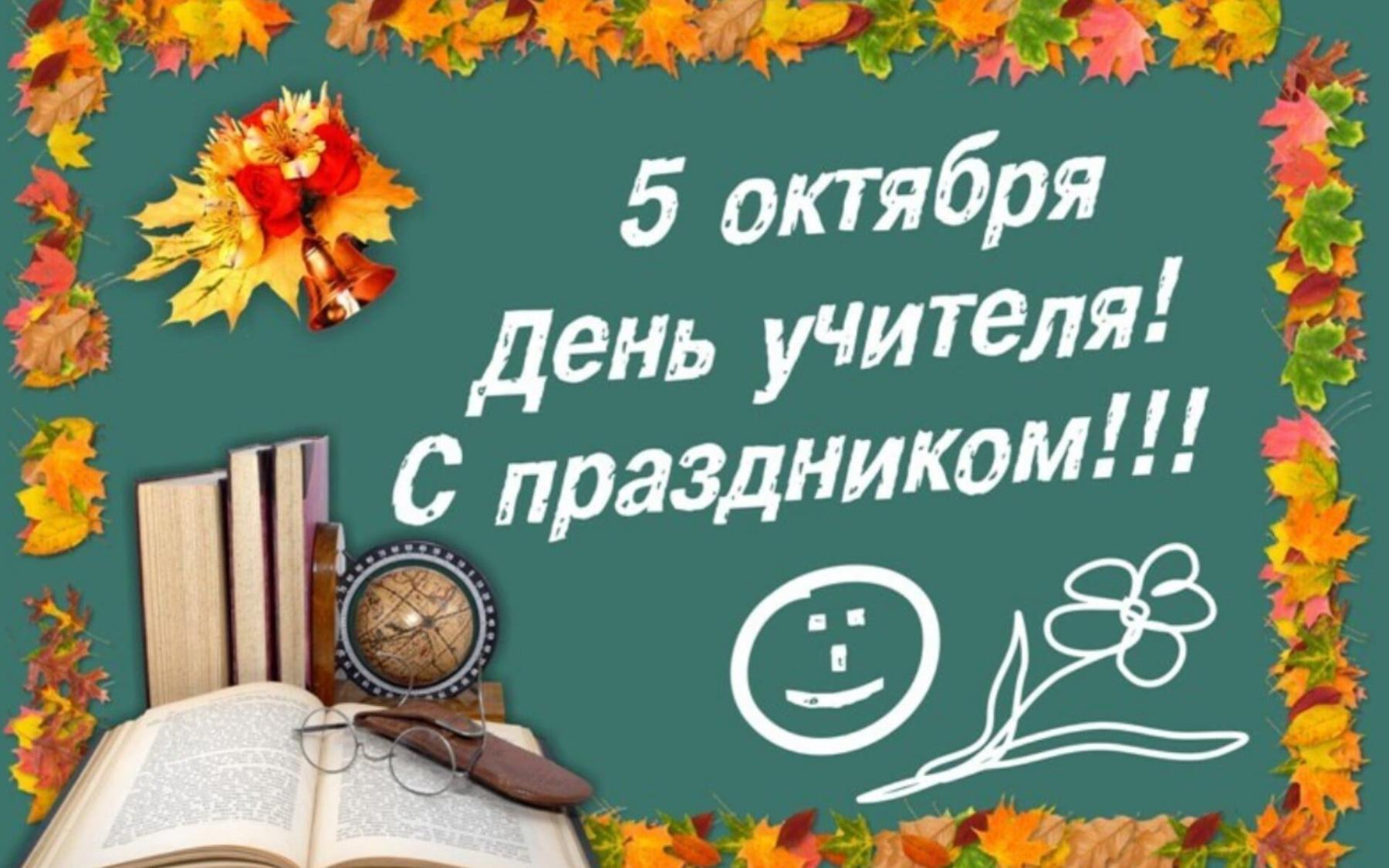 Фото Красивые открытки ко Дню учителя 5 октября – оригинальные поздравления для ватсап и вайбер 8