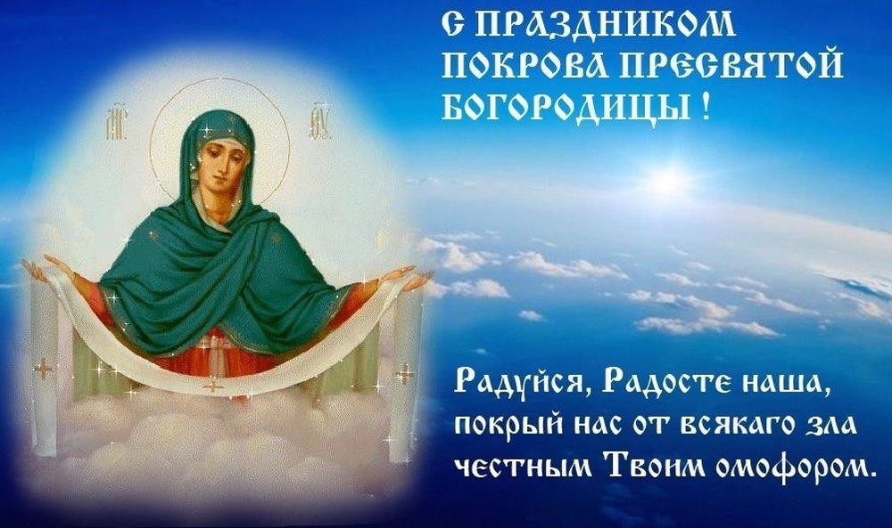 Фото Покров Пресвятой Богородицы – 2021: красивые открытки и поздравления на 14 октября 2