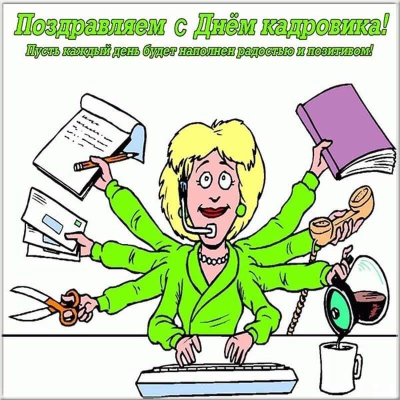 Фото День кадровика – 2021: прикольные открытки и поздравления к 12 октября 7