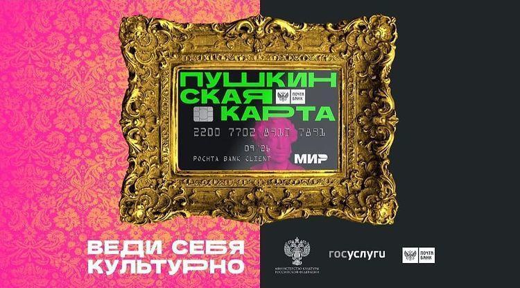 Фото По 3000 рублей молодёжи до 22 лет: пошаговая инструкция по оформлению «Пушкинской карты» 6