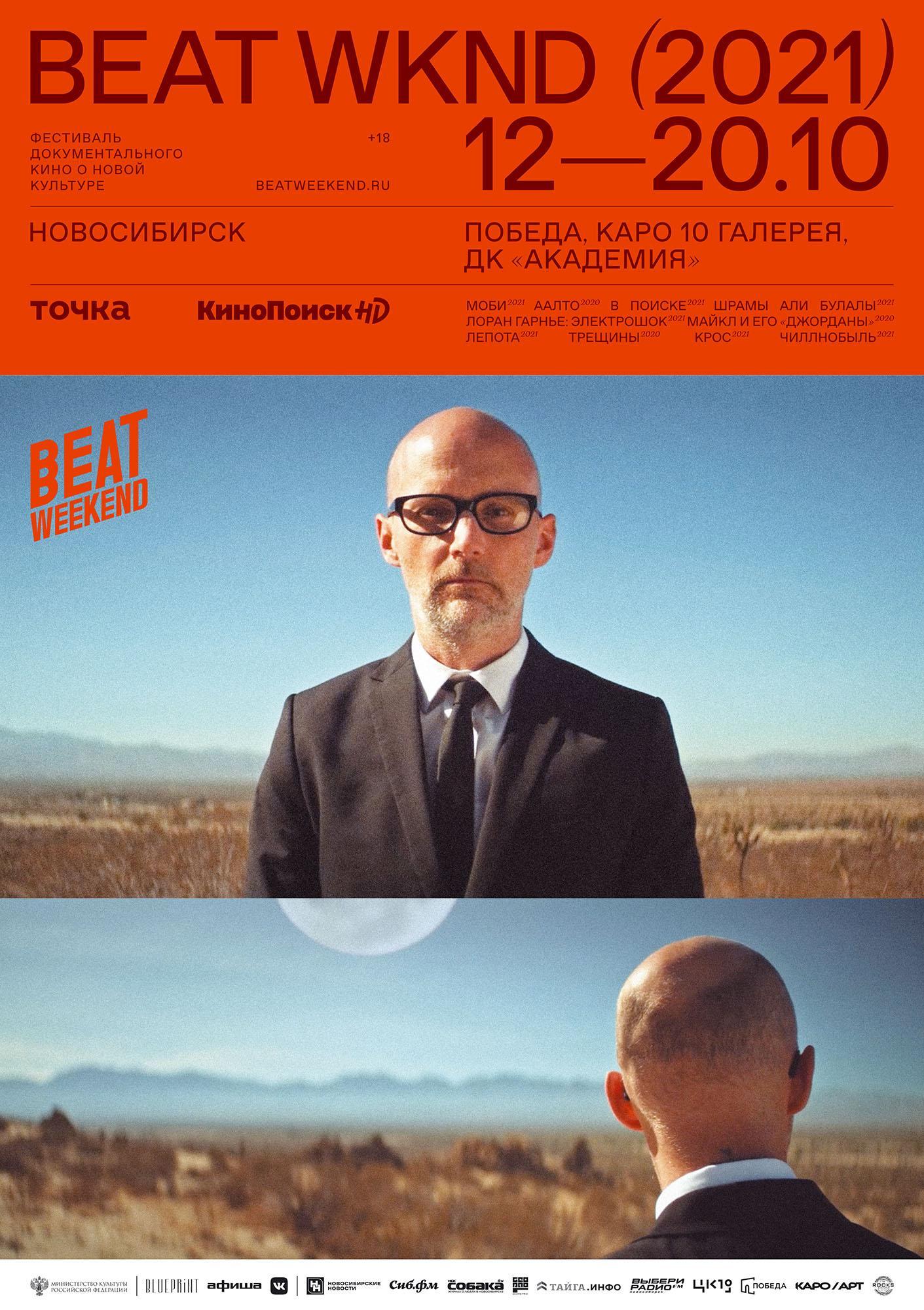 Фото Фестиваль документального кино о новой культуре Beat Weekend 2021 объявил программу специальных событий в Новосибирске 2