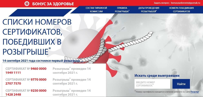 Фото Бонус за здоровье – 2021: результаты розыгрыша 100 тысяч рублей среди вакцинированных 14 октября 2
