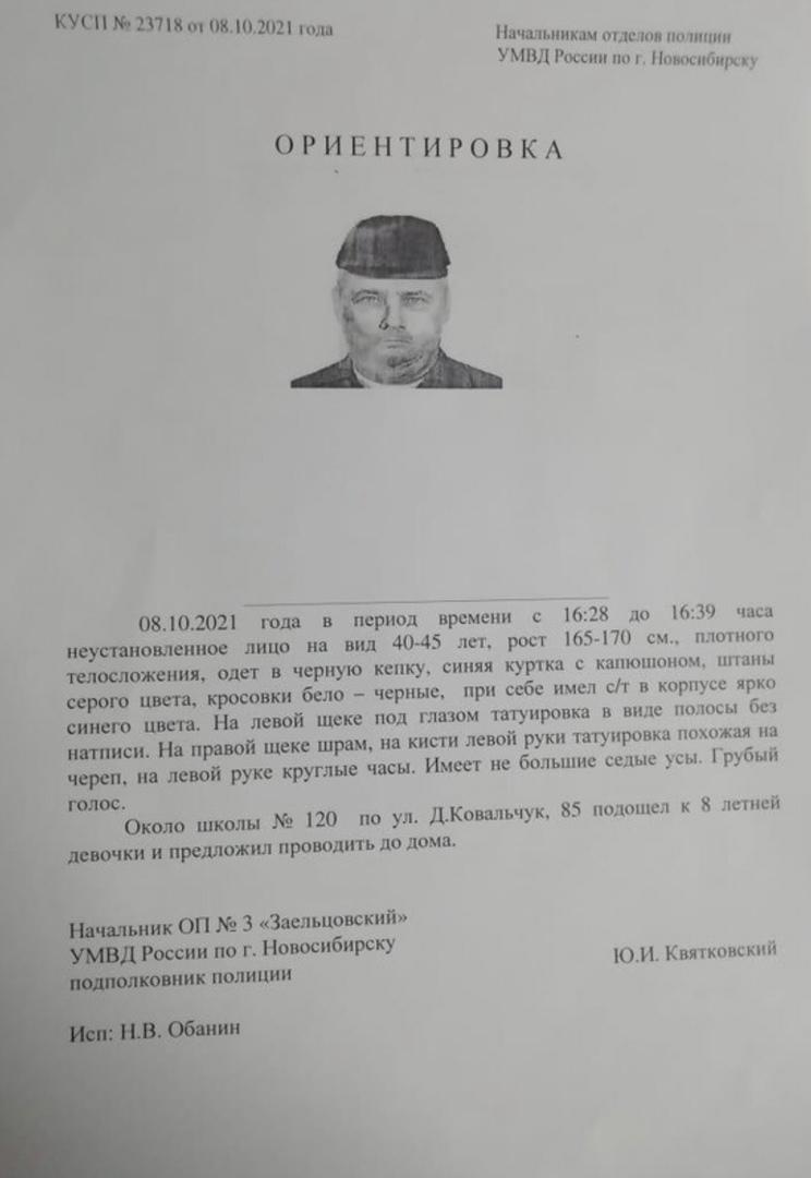 Фото Нашествие педофилов: новосибирцы пожаловались на приставания взрослых мужчин к детям осенью в Новосибирске 4