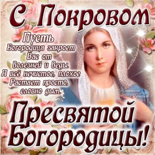 Фото Покров Пресвятой Богородицы – 2021: красивые открытки и поздравления на 14 октября 5
