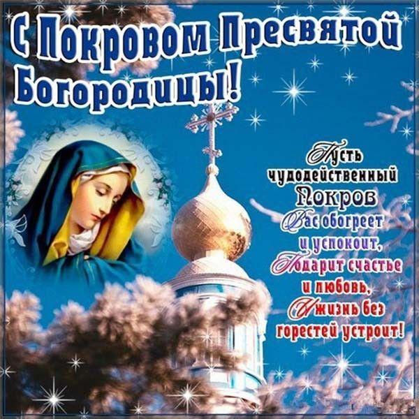 Фото Покров Пресвятой Богородицы – 2021: красивые открытки и поздравления на 14 октября 4