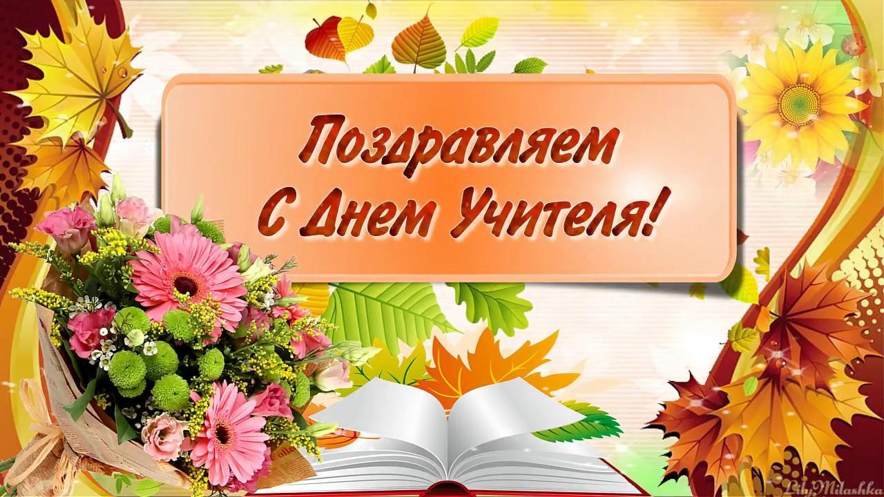 Фото Красивые открытки ко Дню учителя 5 октября – оригинальные поздравления для ватсап и вайбер 9