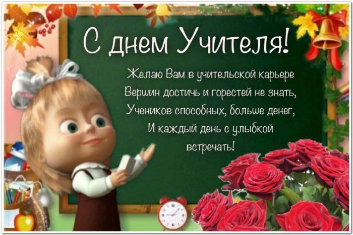 Фото День учителя – 2021: лучшие открытки и стихи педагогам на 5 октября 7