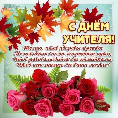 Фото Картинки и открытки ко Дню учителя: лучшие поздравления для учителей 5 октября 5