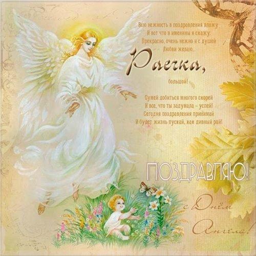 Фото Именины у Раисы 6 октября: открытки и поздравления с днём ангела 5
