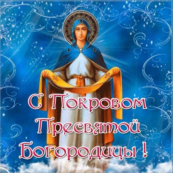 Фото Покров Пресвятой Богородицы – 2021: красивые открытки и поздравления на 14 октября 3