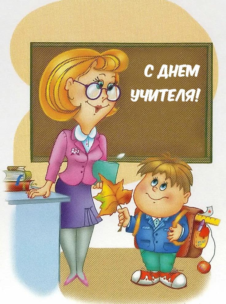 Фото День учителя – 2021: лучшие открытки и стихи педагогам на 5 октября 3