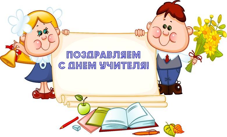 Фото День учителя – 2021: лучшие открытки и стихи педагогам на 5 октября 5