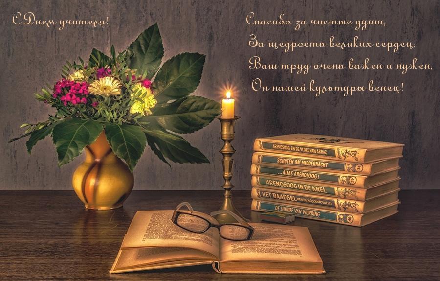 Фото День учителя 5 октября: красивые открытки и поздравления в стихах 2