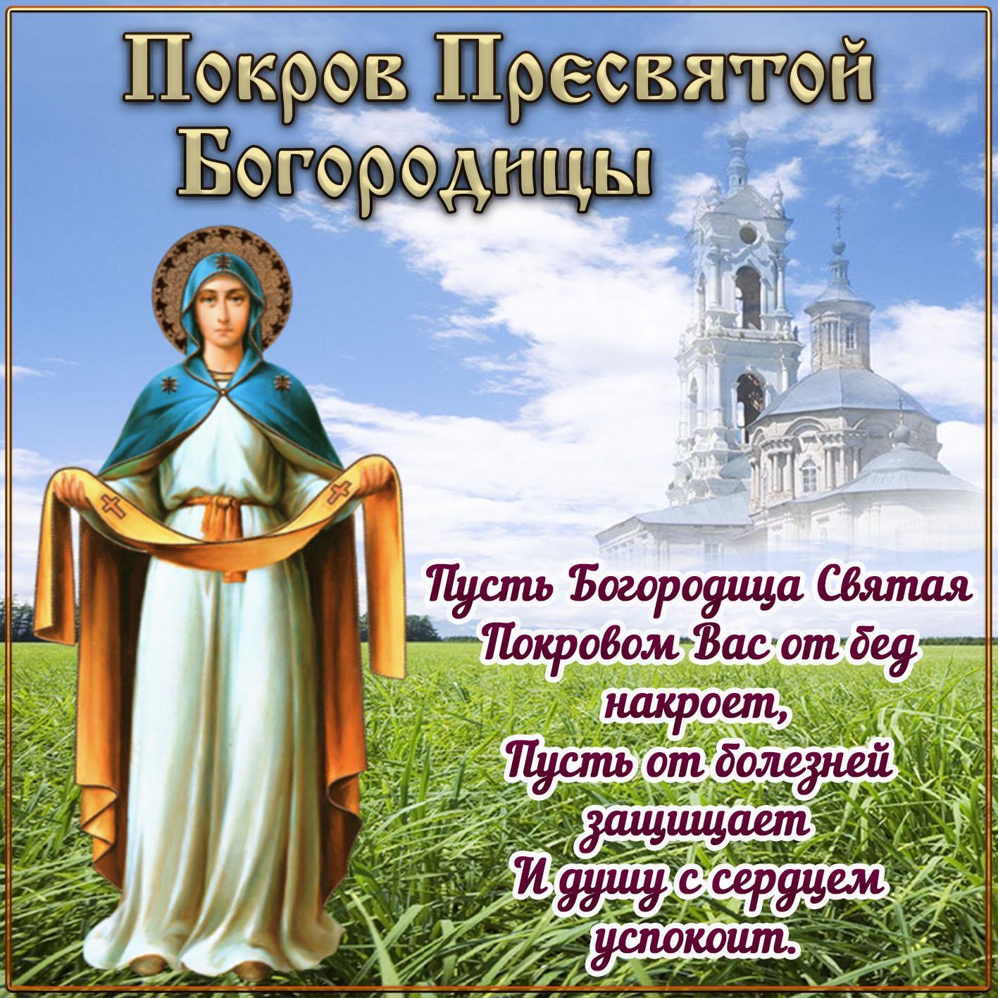 Фото Открытки на Покров день: красивые поздравления с Покровом Пресвятой Богородицы 14 октября 2021 года 12