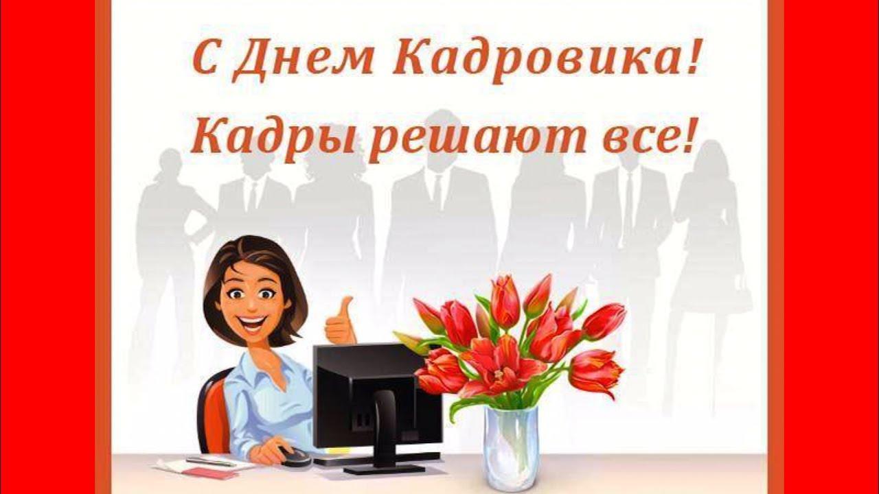 Фото День кадровика – 2021: прикольные открытки и поздравления к 12 октября 2