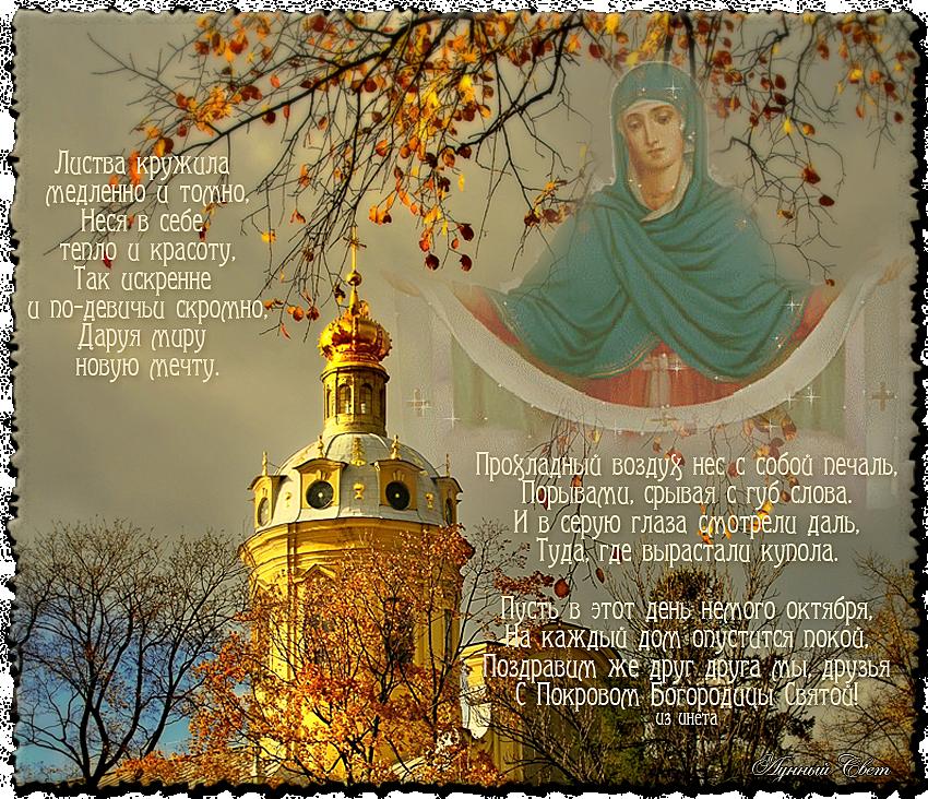 Фото Открытки на Покров день: красивые поздравления с Покровом Пресвятой Богородицы 14 октября 2021 года 11