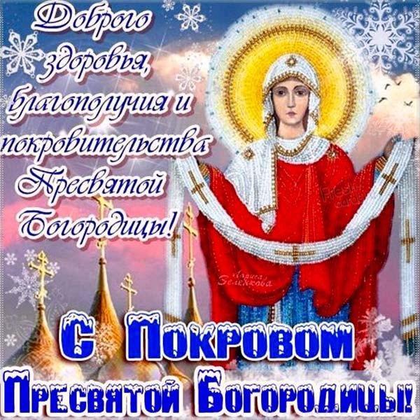 Фото Открытки на Покров день: красивые поздравления с Покровом Пресвятой Богородицы 14 октября 2021 года 6