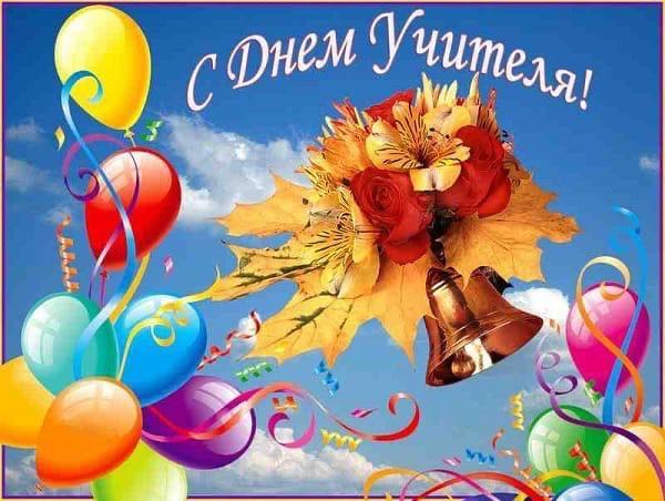 Фото Картинки и открытки ко Дню учителя: лучшие поздравления для учителей 5 октября 7