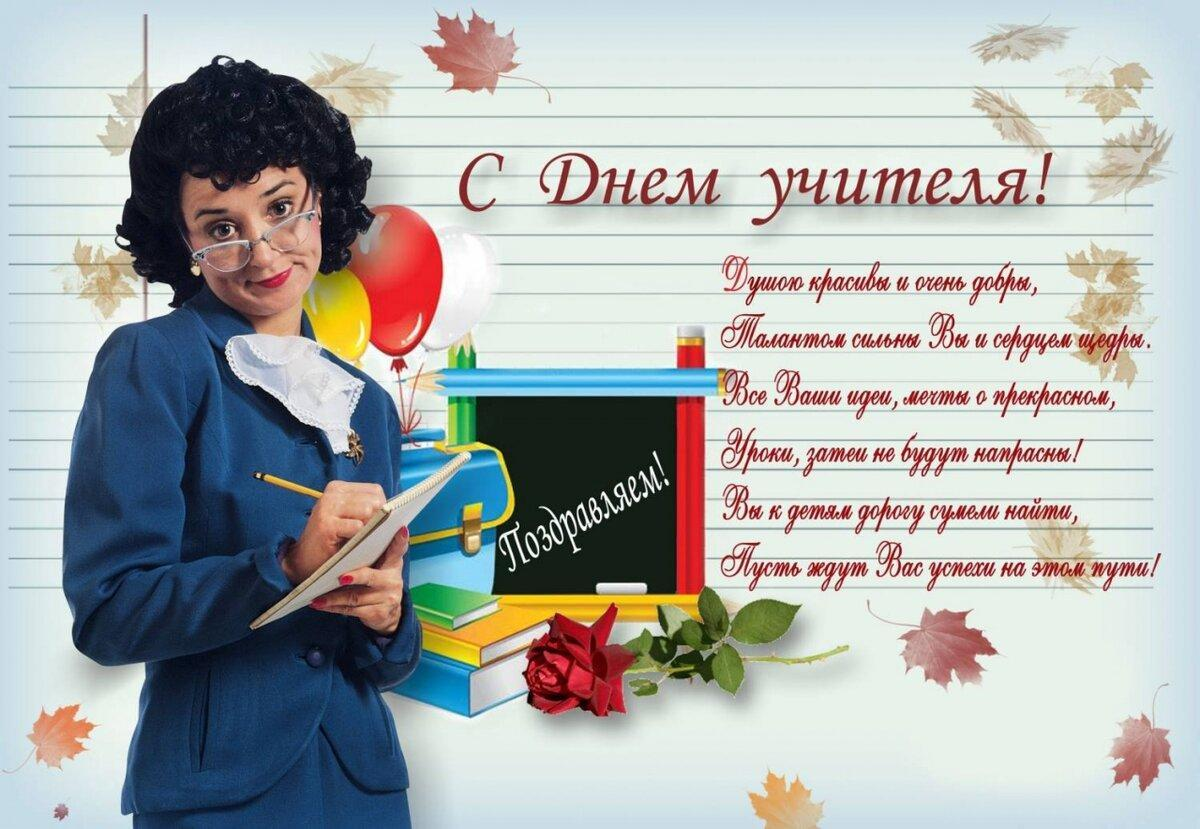 Фото День учителя – 2021: лучшие открытки и стихи педагогам на 5 октября 6