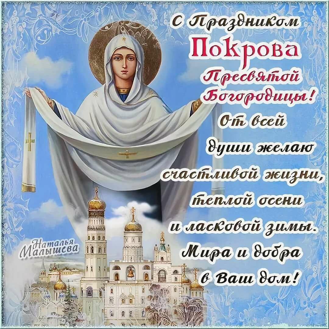Фото Покров Пресвятой Богородицы – 2021: красивые открытки и поздравления на 14 октября 6