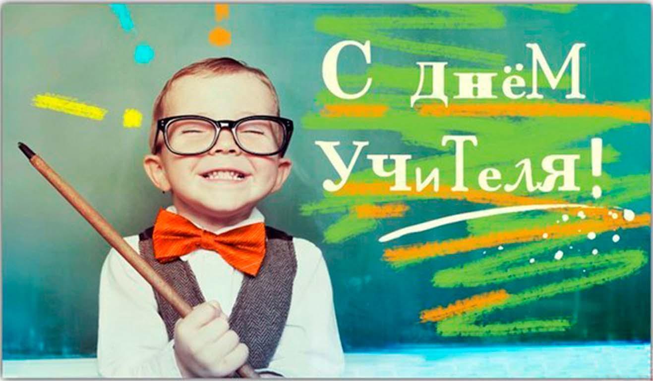 Фото День учителя 5 октября: красивые открытки и поздравления в стихах 4