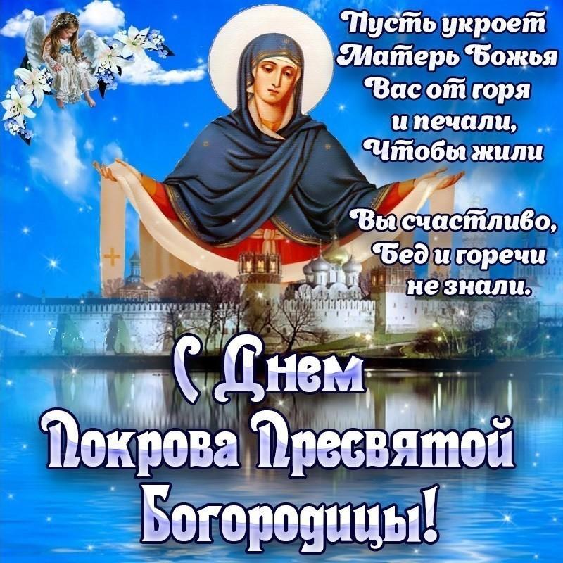 Фото Открытки на Покров день: красивые поздравления с Покровом Пресвятой Богородицы 14 октября 2021 года 8