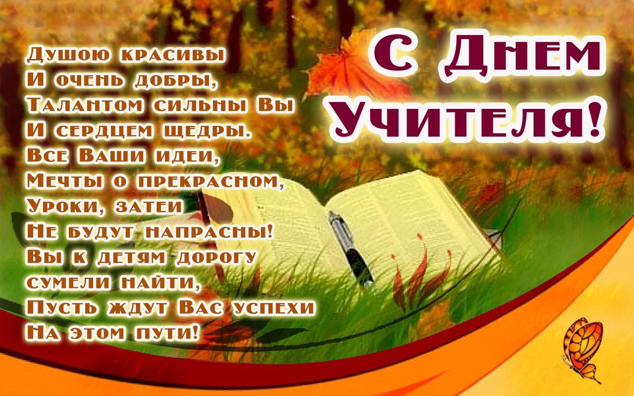 Фото Красивые открытки ко Дню учителя 5 октября – оригинальные поздравления для ватсап и вайбер 15
