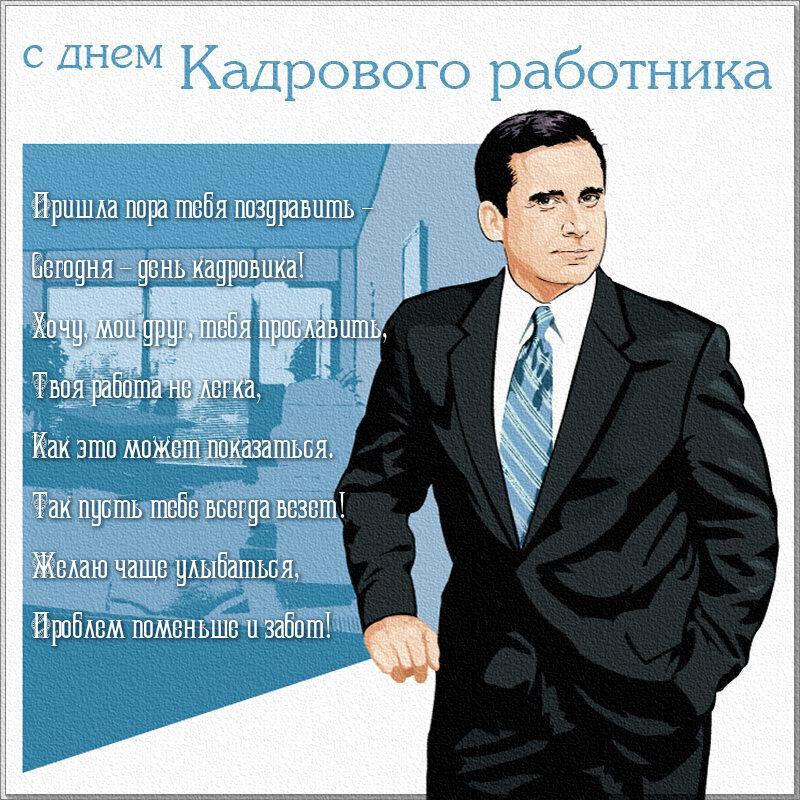 Фото День кадровика – 2021: прикольные открытки и поздравления к 12 октября 3