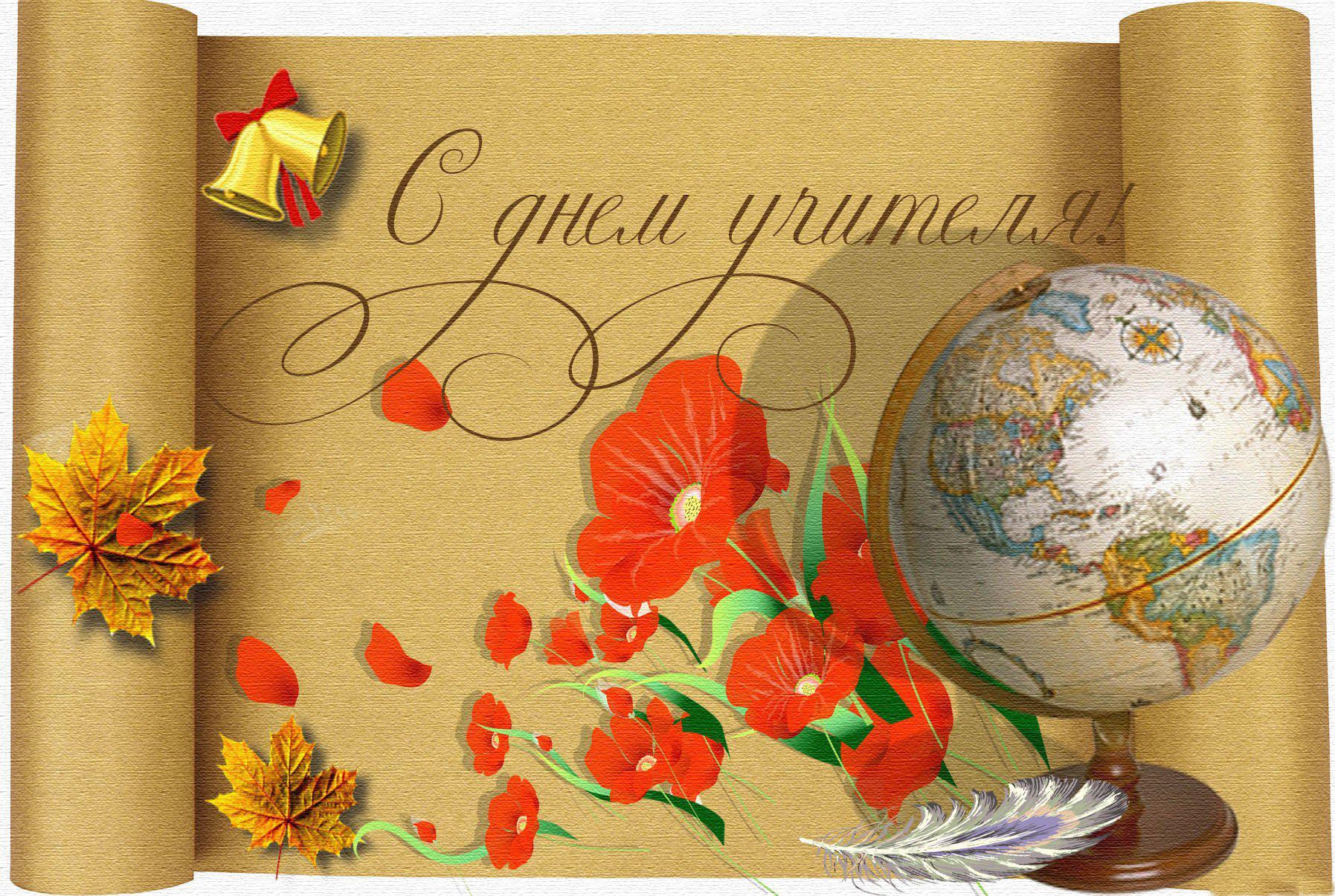 Фото Красивые открытки ко Дню учителя 5 октября – оригинальные поздравления для ватсап и вайбер 7