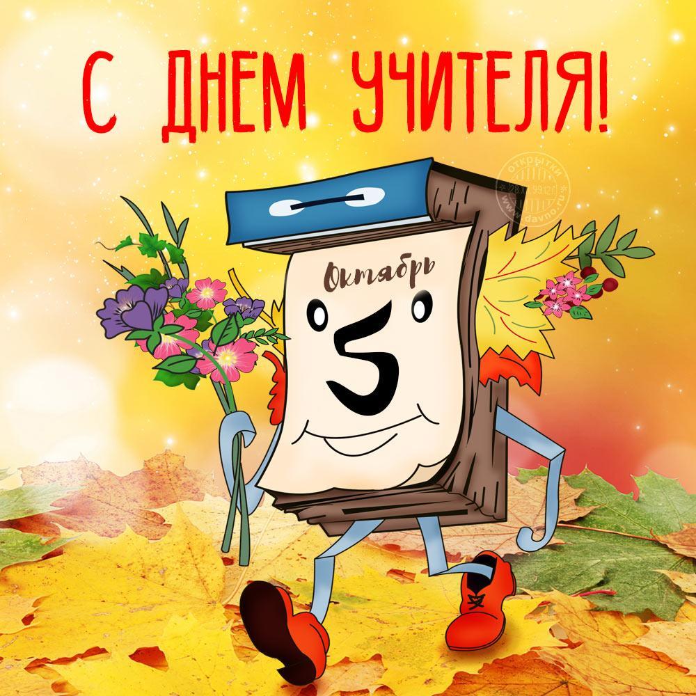 Фото Красивые открытки ко Дню учителя 5 октября – оригинальные поздравления для ватсап и вайбер 13